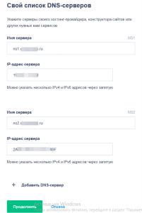 Добавление Let's Encrypt wildcard в VestaCP